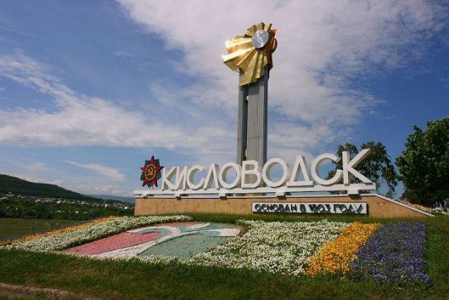 Кисловодск вошёл в топ городов России для отдыха на майские праздники