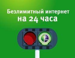 МегаФон включил «Безлимитный интернет-24»