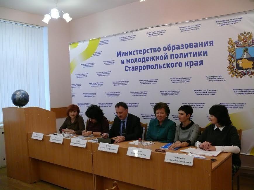 ь министерство образования ставропольского края отметить