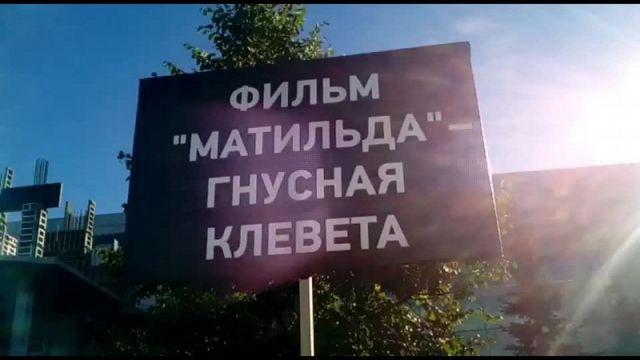 Общественники Ставрополья выступили против фильма «Матильда»