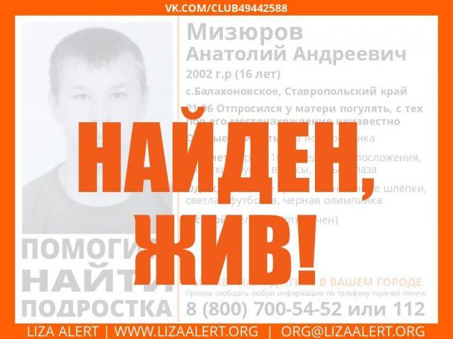 Пропавшего на Ставрополье подростка нашли
