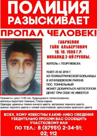 На Ставрополье пропал пациент психиатрической больницы