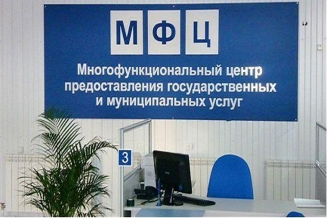 В Ставрополе открылся центр МФЦ для бизнеса