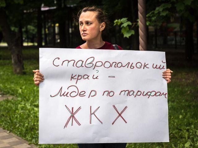 В Ставрополе прошёл митинг против повышения тарифов на услуги ЖКХ в крае