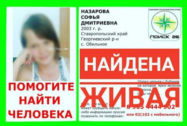 Пропавшая в Ставропольском крае несовершеннолетняя девочка найдена