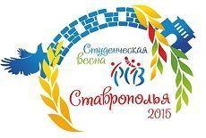 Более 2000 участников соберёт гала-концерт фестиваля «Студенческая весна» в Ставрополе