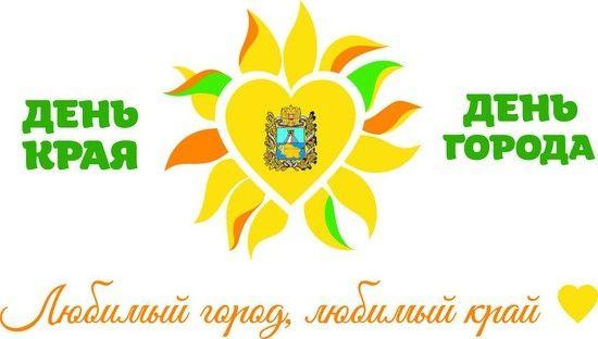 картинки ко дню города ставрополя