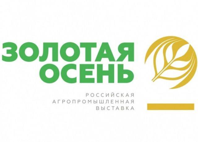 Делегация Ставропольского края примет участие в Российской агропромышленной выставке «Золотая осень-2017»