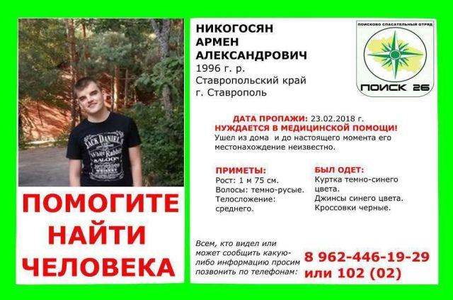 В Ставрополе пропал нуждающийся в медицинской помощи молодой человек