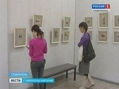 Выставка Василия Смирнова открылась в Ставрополе
