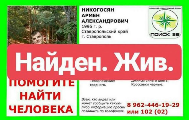 Пропавшего в Ставрополе 21-летнего парня нашли живым