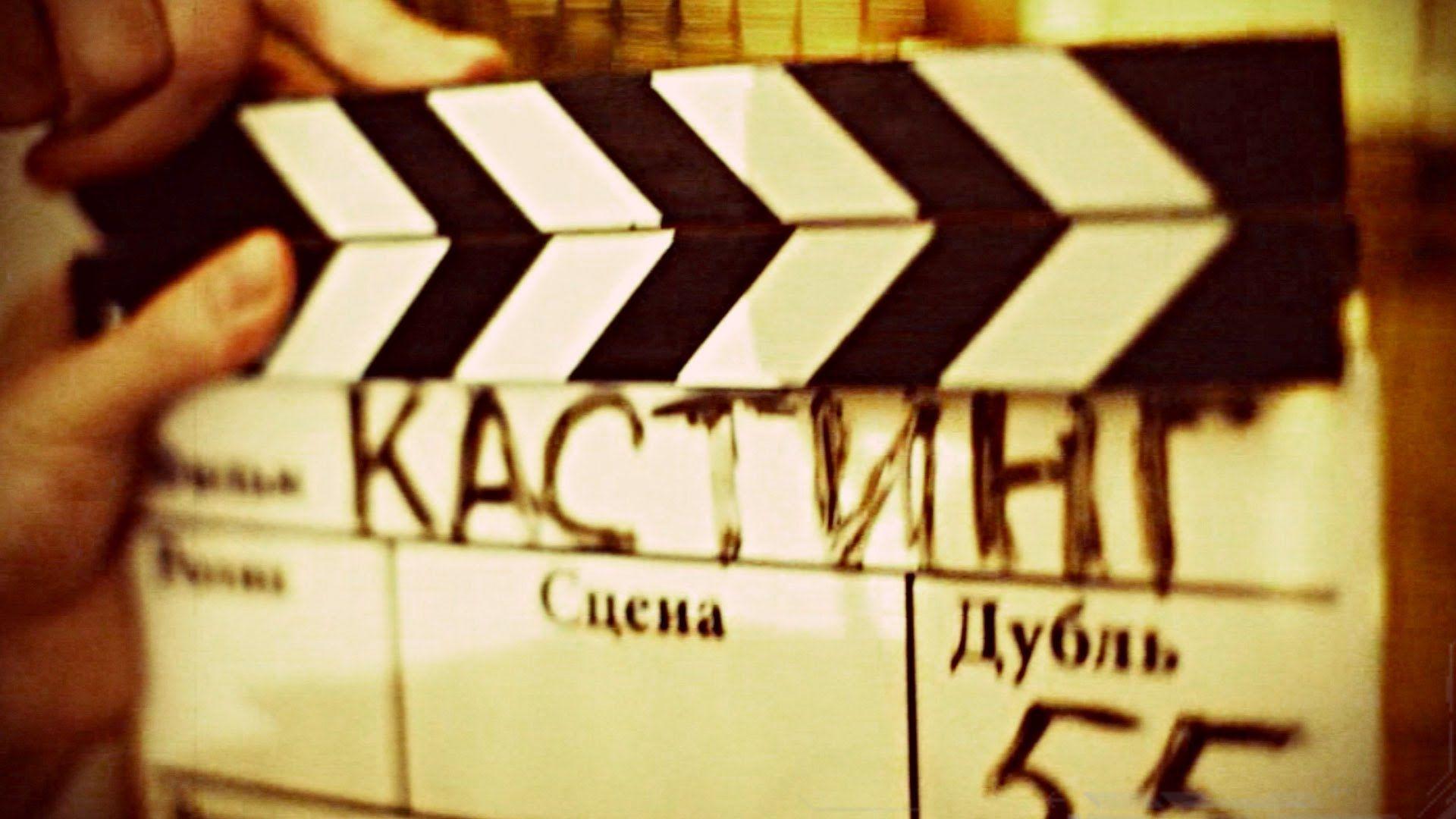 В Пятигорске объявлен кастинг на роли в новом фильме «Хождение по мукам»
