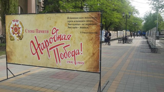 В Ставрополе установлена Стена памяти «Народная Победа»