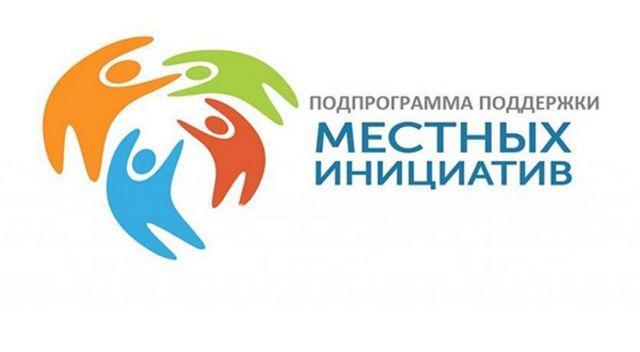 На Ставрополье реализуют 17 дополнительных проектов местных инициатив