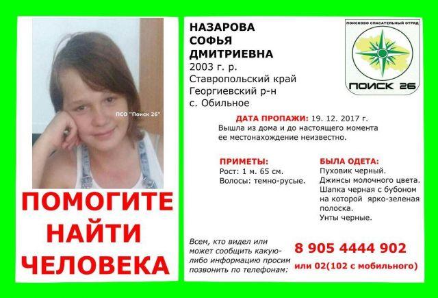 В Ставропольском крае пропала несовершеннолетняя девочка