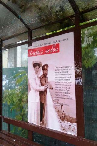 В Ставропольском крае установили баннеры с фотографиями членов царской семьи