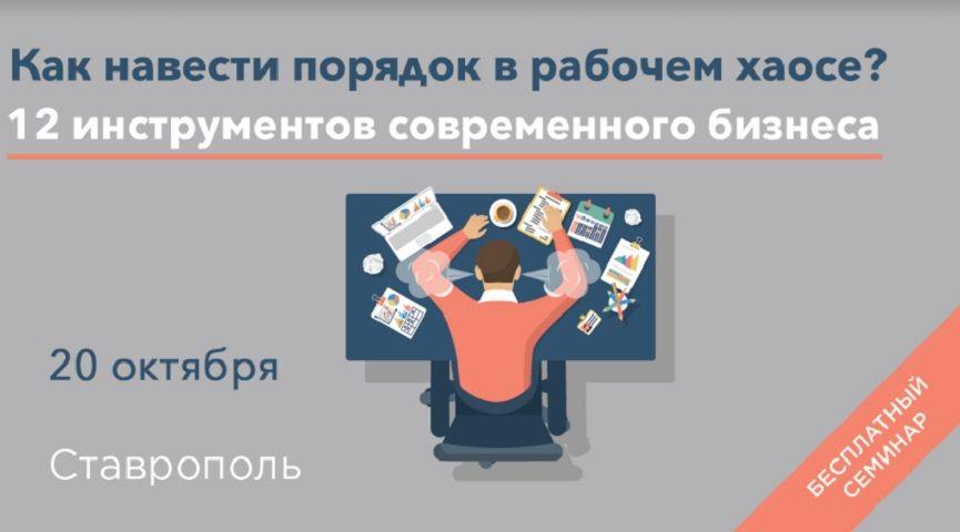 В Ставрополе пройдёт бесплатный семинар для бизнесменов
