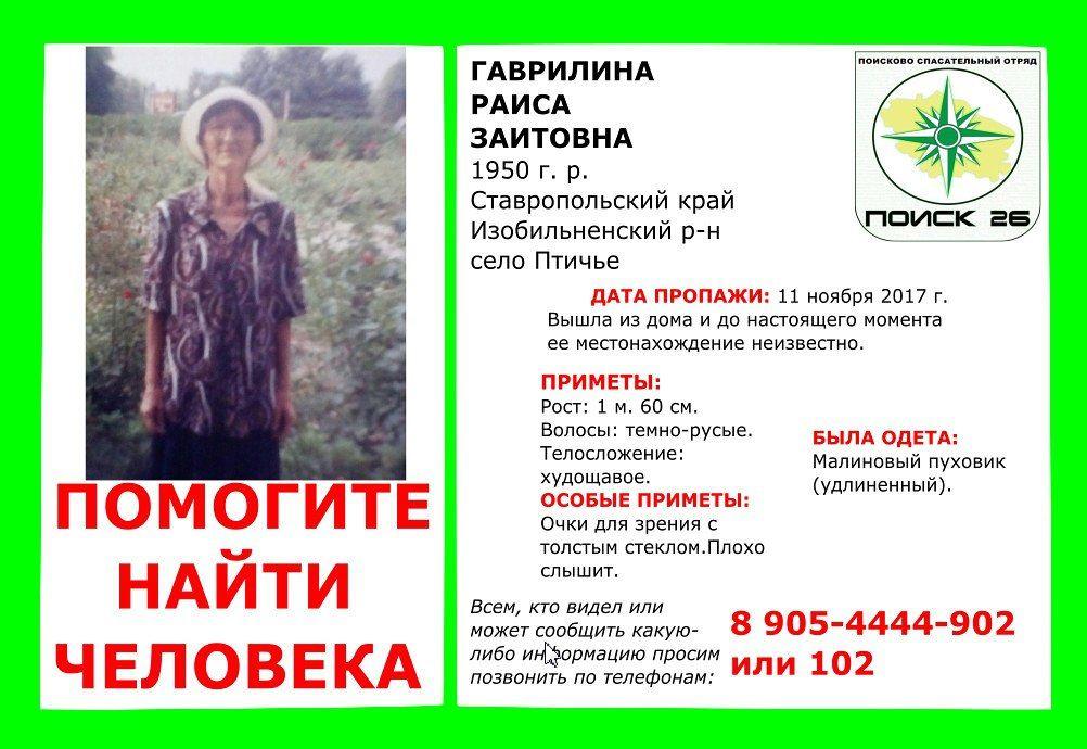 В Ставропольском крае разыскивают пропавшую пенсионерку