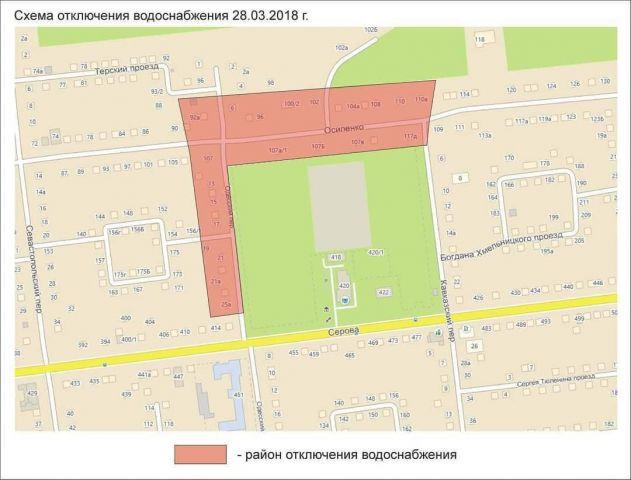 На нескольких улицах Ставрополя 28 марта отключат воду