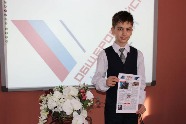 Ставропольский школьник стал победителем первого Всероссийского конкурса «Молодёжки ОНФ»