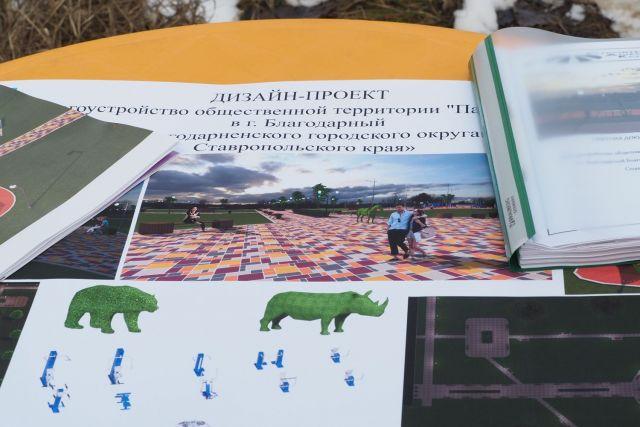 В Благодарненском горокруге появится спорткомплекс и новый парк