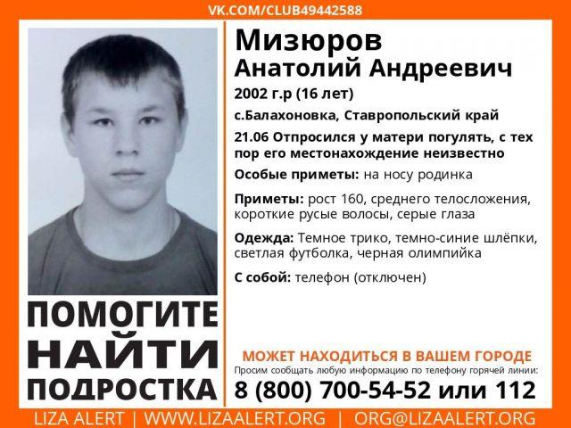 В Ставропольском крае пропал 16-летний подросток
