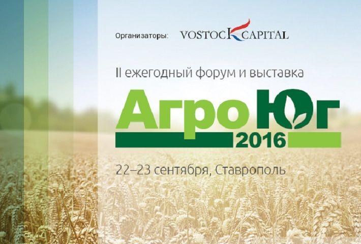 Инвестиционный форум «АгроЮг 2016» пройдет наСтаврополье