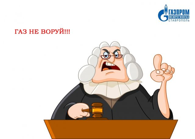 За хищение газа в 2017 году осуждены 12 жителей Ставрополья