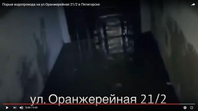 В Пятигорске ночью затопило жилой дом