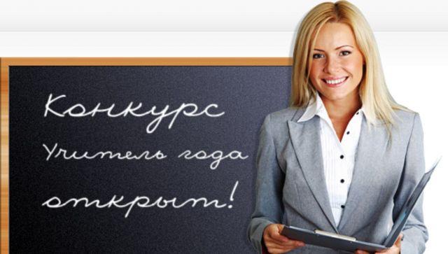 В Ставропольском крае стартует финал краевого этапа конкурса «Учитель года»