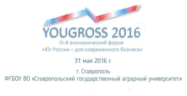III Южный экономический форум «Юг России – для современного бизнеса» пройдёт в Ставрополе