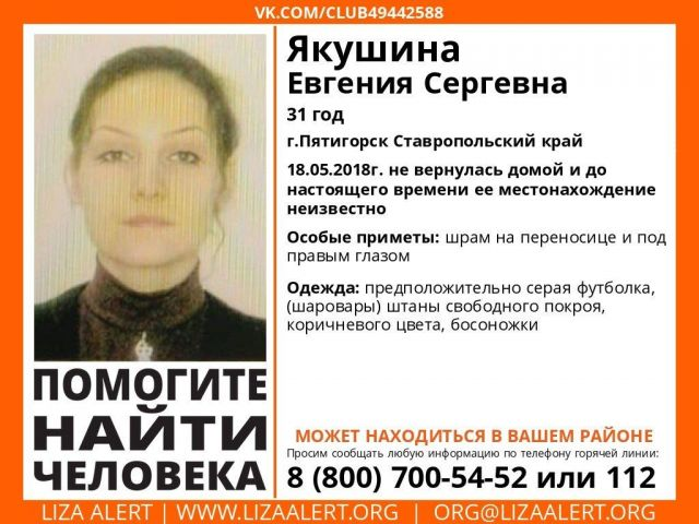 На Ставрополье разыскивается пропавшая 31-летняя пятигорчанка
