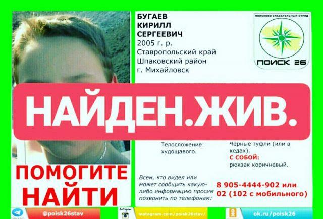 Пропавшего на Ставрополье мальчика оперативно нашли