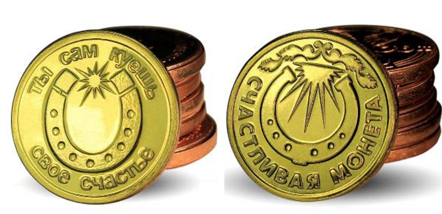 Монеты в подарок означает