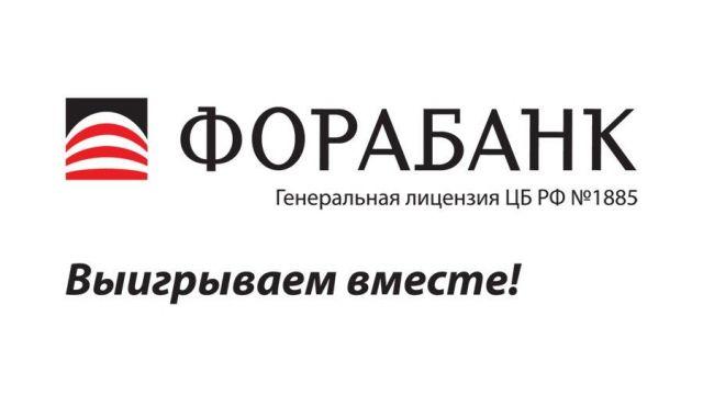 Филиал АКБ «ФОРА-БАНК» в Ставрополе отменяет комиссии для юридических лиц и индивидуальных предпринимателей