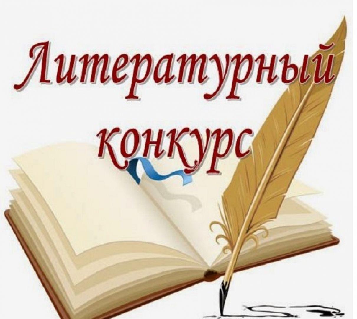 поздравление на литературный конкурс уаз