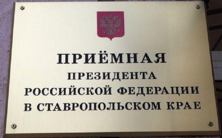 25 февраля заместитель главного судебного пристава края ответит на вопросы ставропольцев