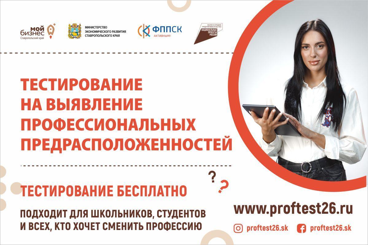 Работа ставрополь студентам для девушек работа девушкам спб с ежедневными выплатами