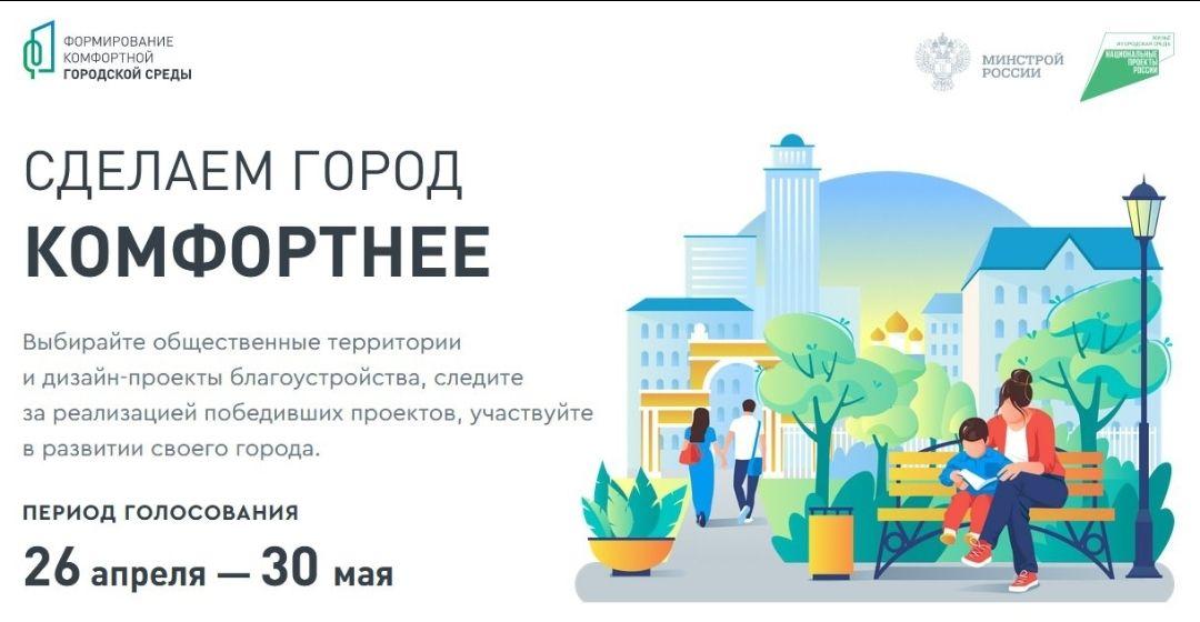На Ставрополье 26 апреля стартует голосование по отбору объектов благоустройства на 2022 год