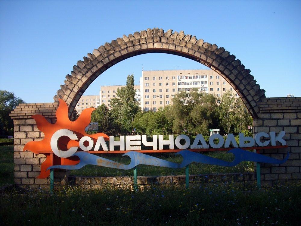 описание солнечнодольск ставропольский край фото мне срочно