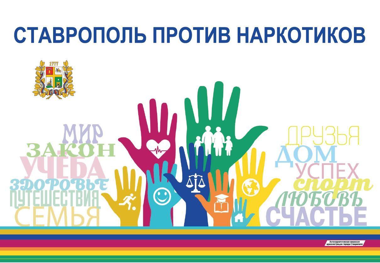 В Ставрополе стартовала акция «Сообщи, где торгуют смертью»