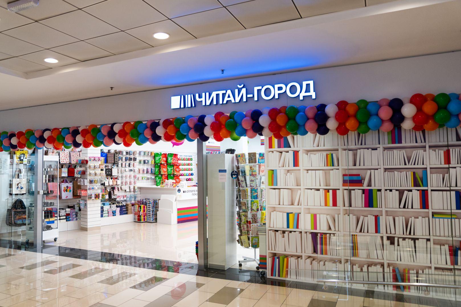 Читай Город Магазин Официальный Сайт Ставрополь