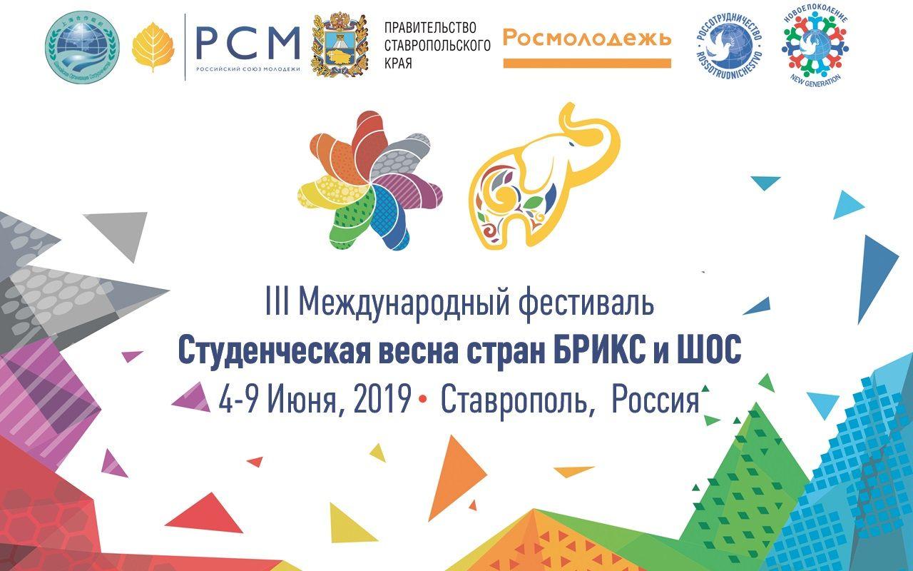 Картинки по запросу III Международный фестиваль «Студенческая весна стран БРИКС и ШОС» в Ставрополе